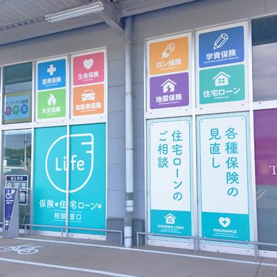 保険と住宅ローンの相談窓口ライフオークワみえ朝日インター店 店舗写真4