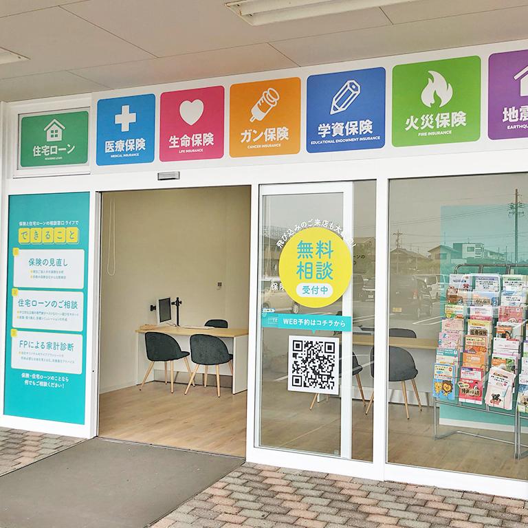 保険と住宅ローンの相談窓口ライフカネスエ羽島竹鼻店
