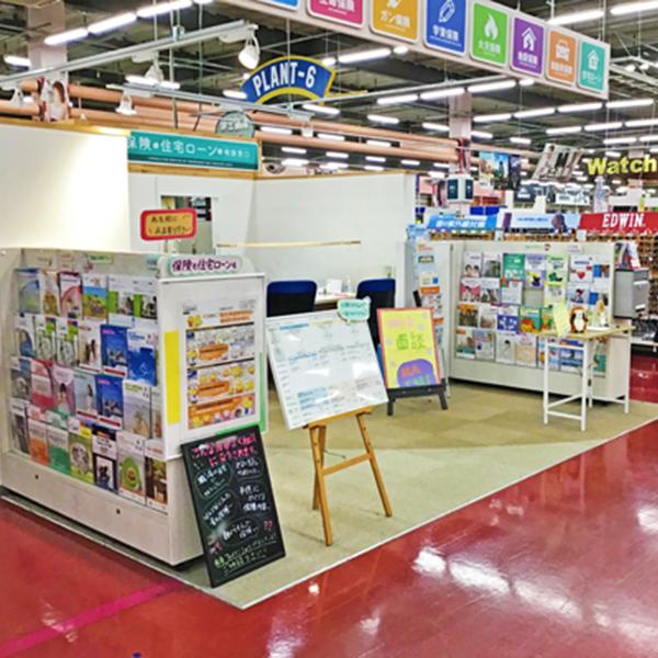 保険と住宅ローンの相談窓口ライフPLANT-6 瑞穂店