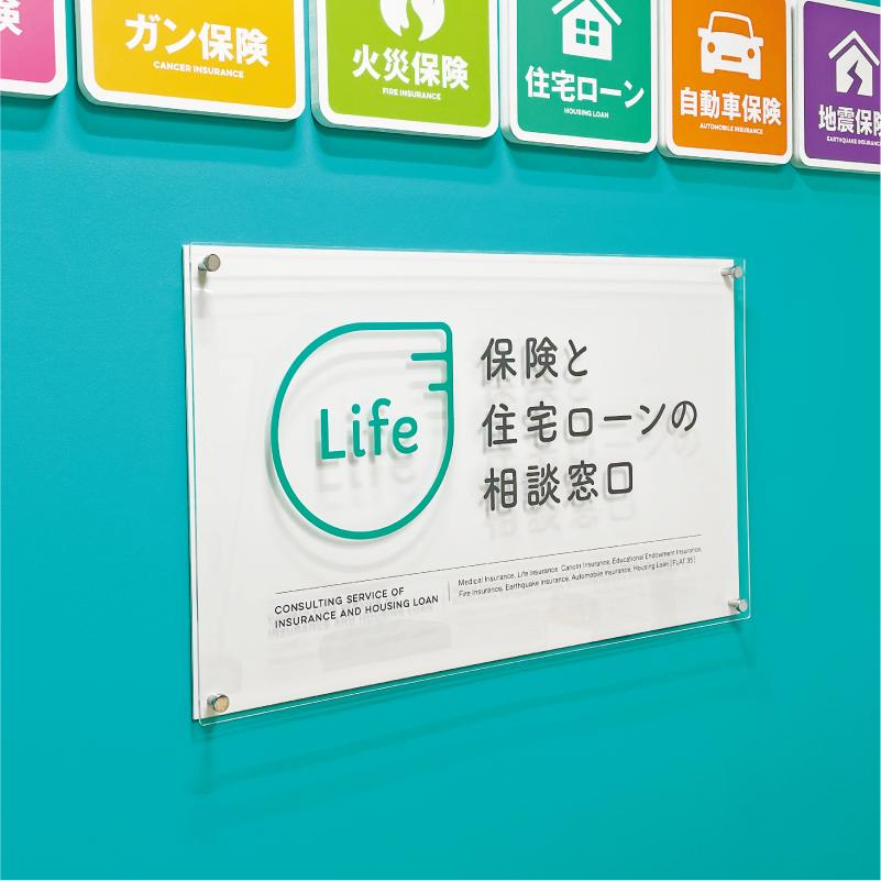 保険と住宅ローンの相談窓口ライフ鈴鹿ハンター店 店舗写真3