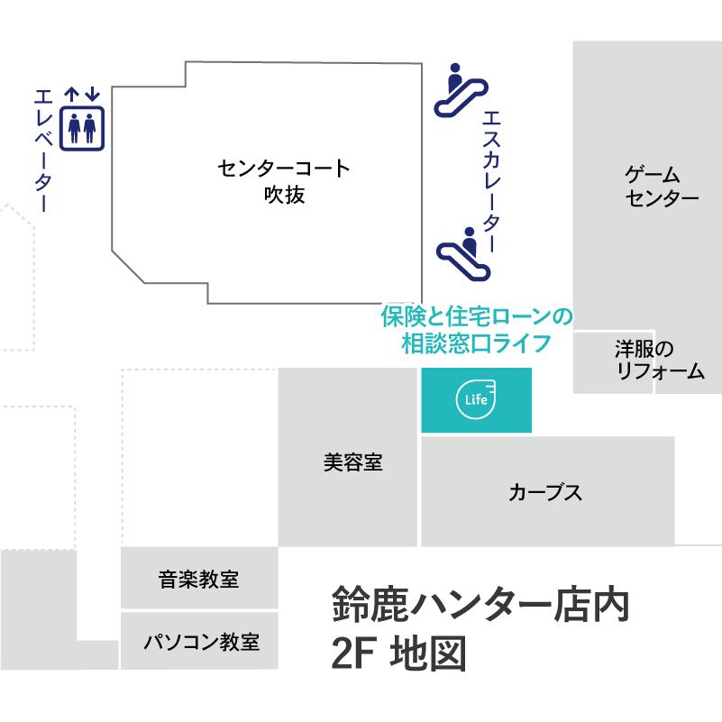 保険と住宅ローンの相談窓口ライフ鈴鹿ハンター店 店舗写真4